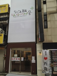 なごみ薬局 西荻南口駅前店
